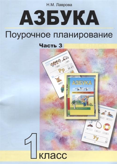 Азбука. поурочное планирование Методов и приемов Индивидуального подхода к Учащимся В...