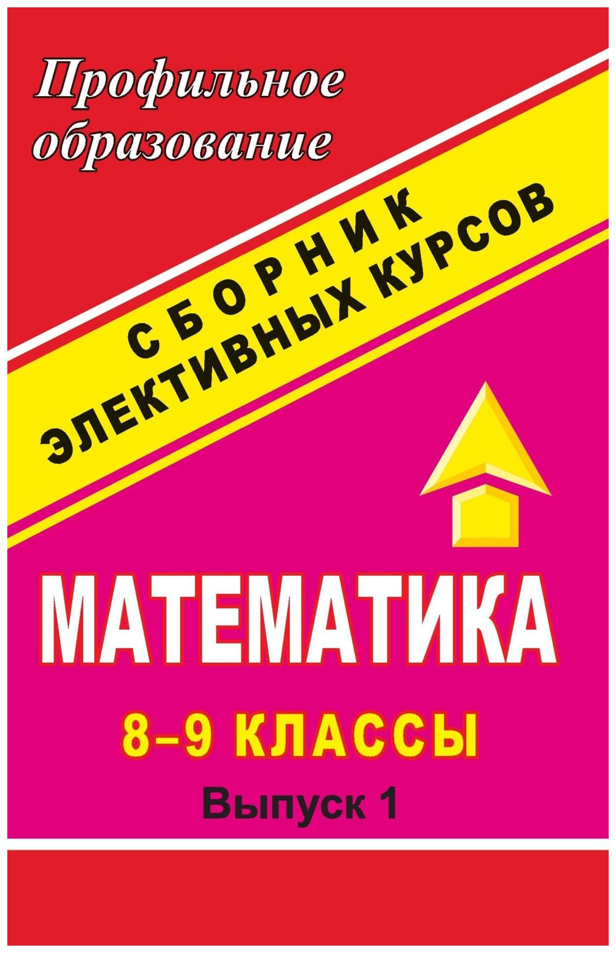 Математика. 8-9 классы. Сборник элективных курсов: \