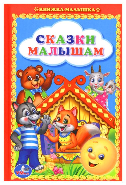 Купить Книжка-малышка Умка Козырь А. «Сказки малышам», Детская художественная литература