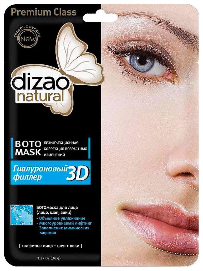Маска для лица Dizao Natural 3D гиалуроновый филлер 1 шт