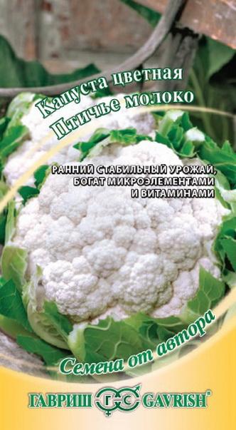 Семена Капуста цветная Птичье молоко, 0,2