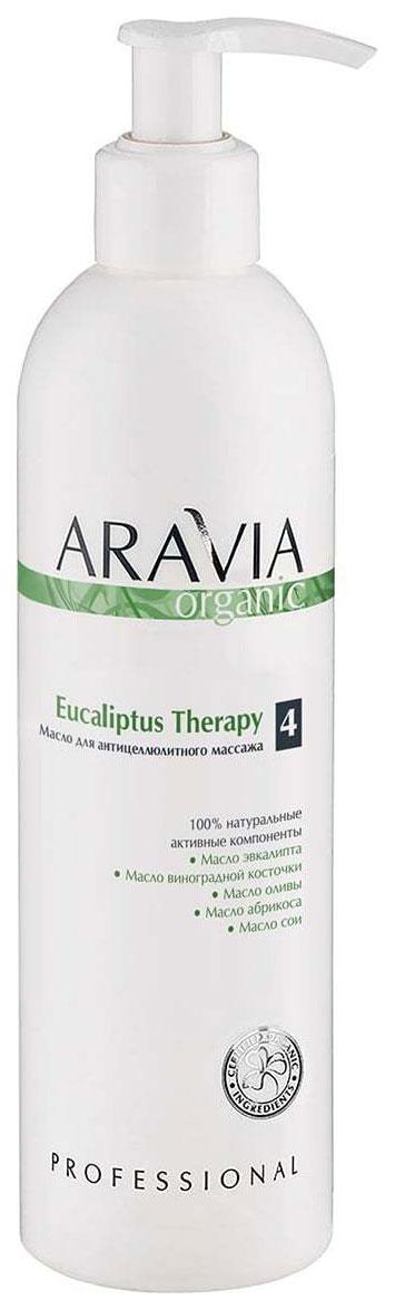 Масло для тела Aravia Organic Eucaliptus Therapy 300 мл