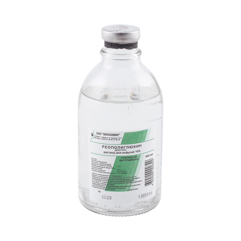 Реополиглюкин раствор для инфузий 400 мл