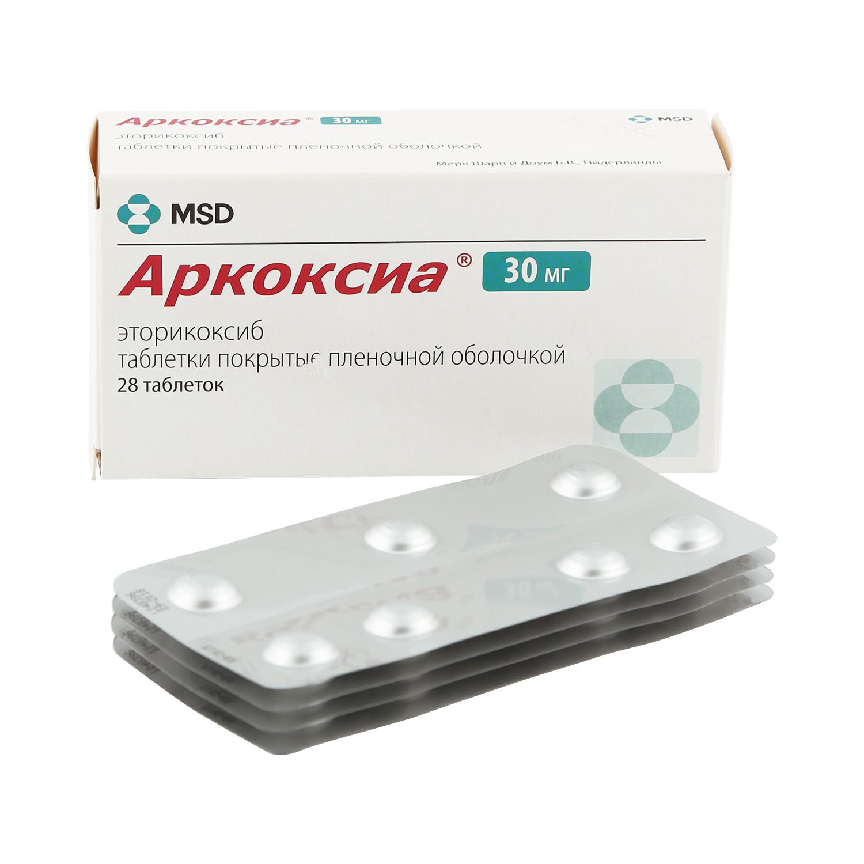 Купить Аркоксиа таблетки, покрытые оболочкой 30 мг 28 шт., MSD International