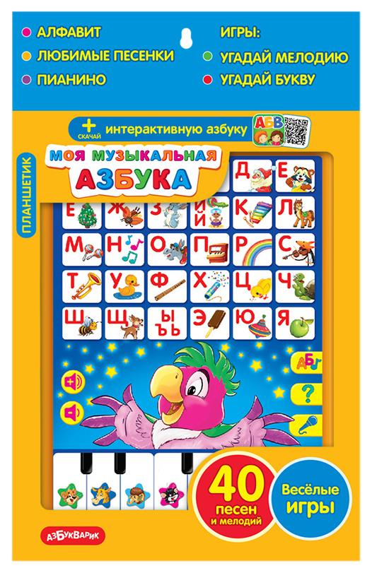 Интерактивная игрушка Азбукварик Планшетик Моя музыкальная азбука