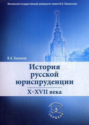 Книга История Русской Юриспруденци и X-Xvii Века