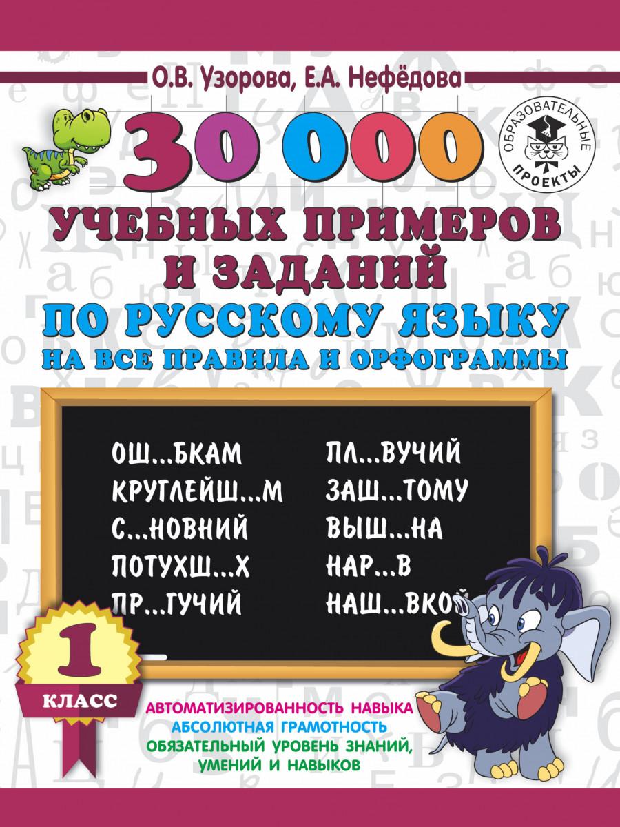Учебных примеров и Заданий по Русскому Языку на все правила и Орфограммы, 1 класс