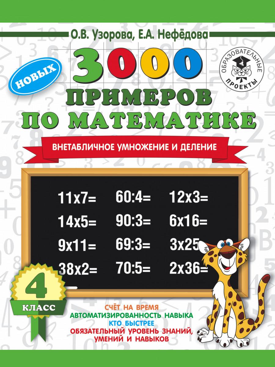 Книга 3000 Новых примеров по Математике, 4 класс Внетабличное Умножение и Деление