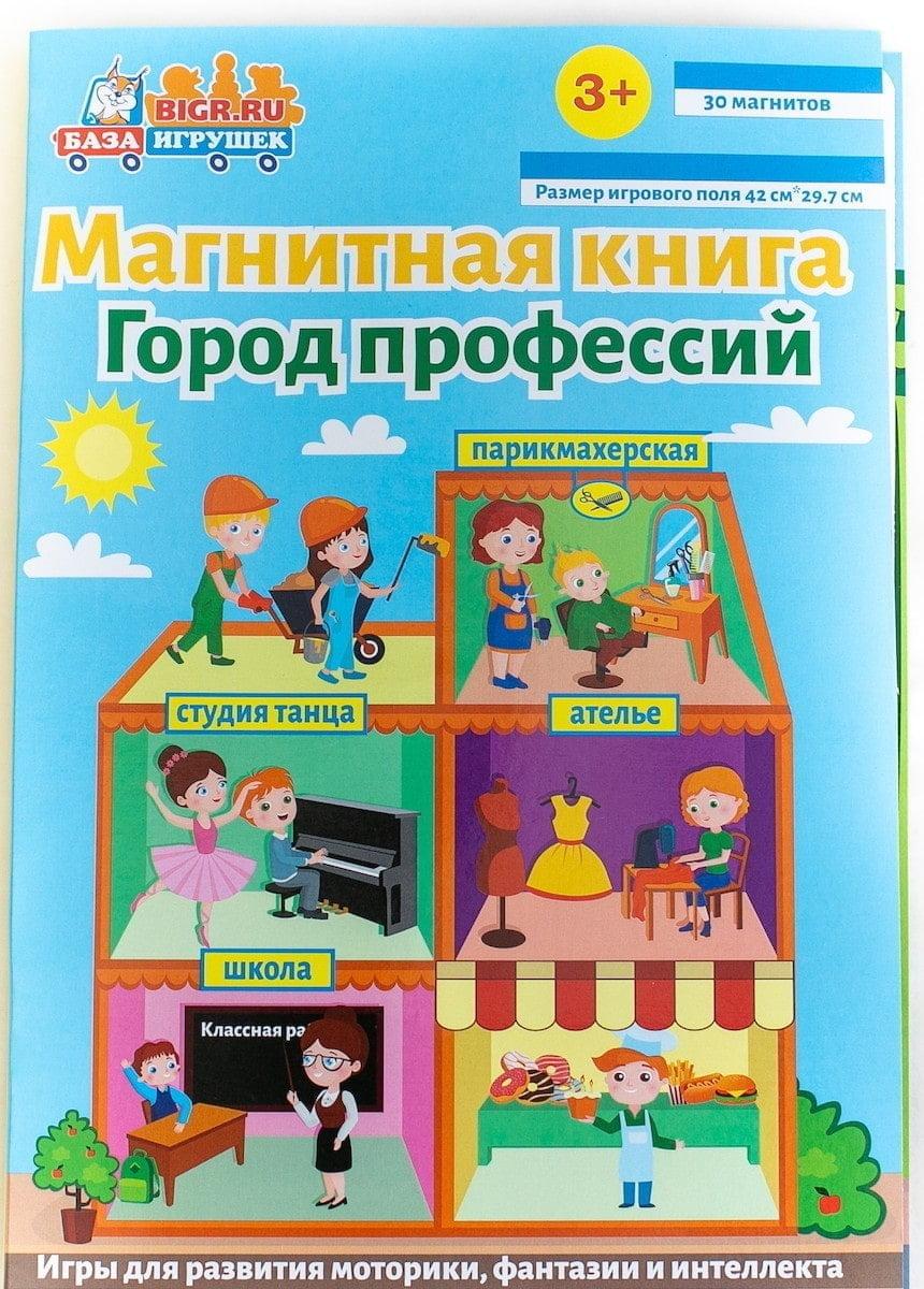Магнитная книга База игрушек Город профессий.