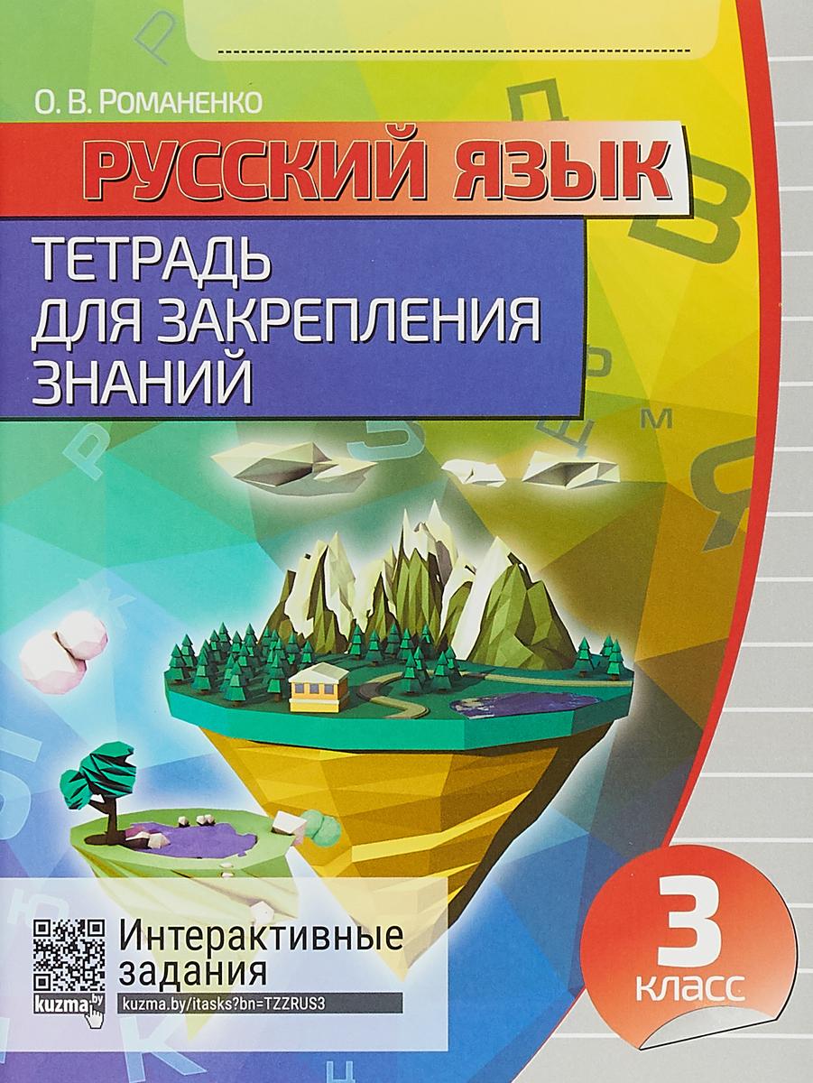 Русский Язык 3 класс тетрадь для Закрепления Знаний, Интерактивные Задания, Романенко