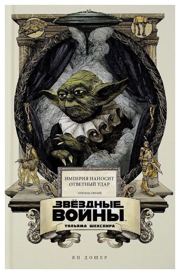 Звёздные Войны Уильяма Шекспира Эпизод V Империя наносит Ответный Удар