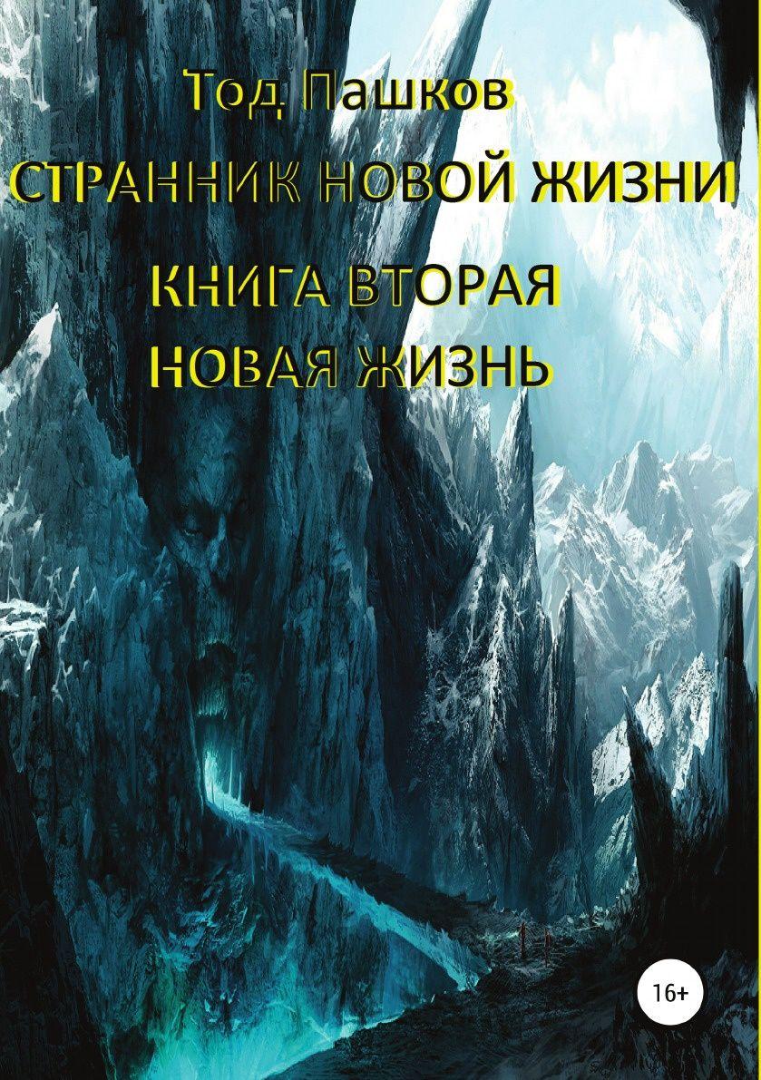 Странник Новой Жизни, книга Вторая, Новая Жизнь