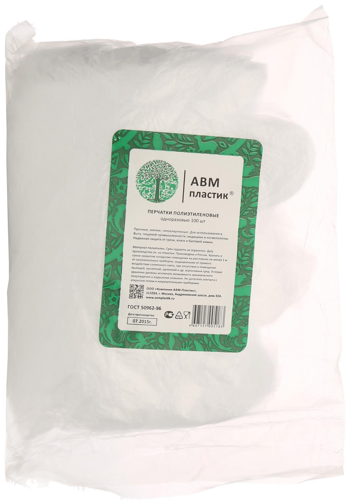 Перчатки для уборки АВМ Пластик Полиэтиленовые одноразовые