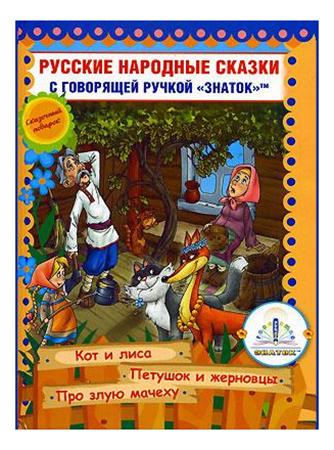Купить Русские народные сказки для говорящей ручки, Книжка Знаток Русские народные Сказки для Говорящей Ручки, Детская художественная литература