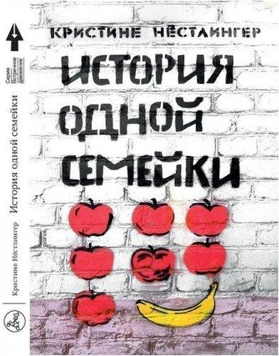 Купить История Одной Семейки, Самокат, Детская художественная литература