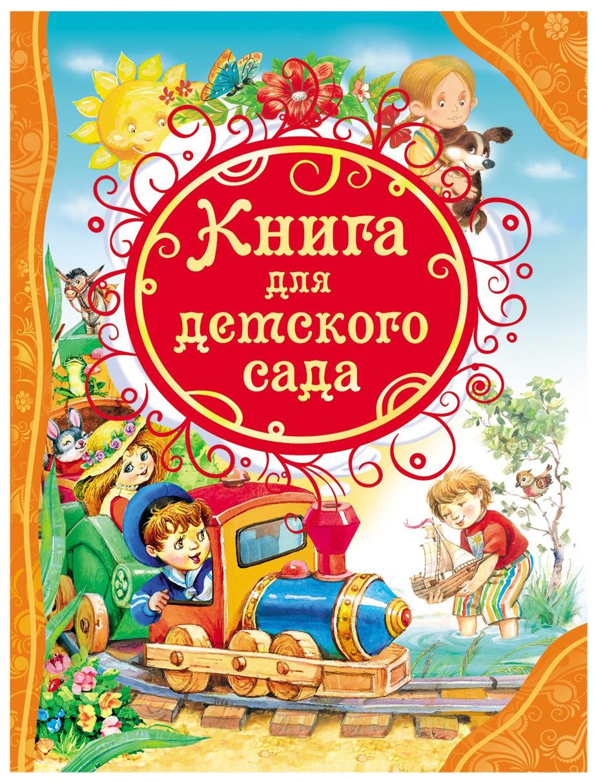 Купить Книга Росмэн для детского сада, Книга для Детского Сада, Сказки