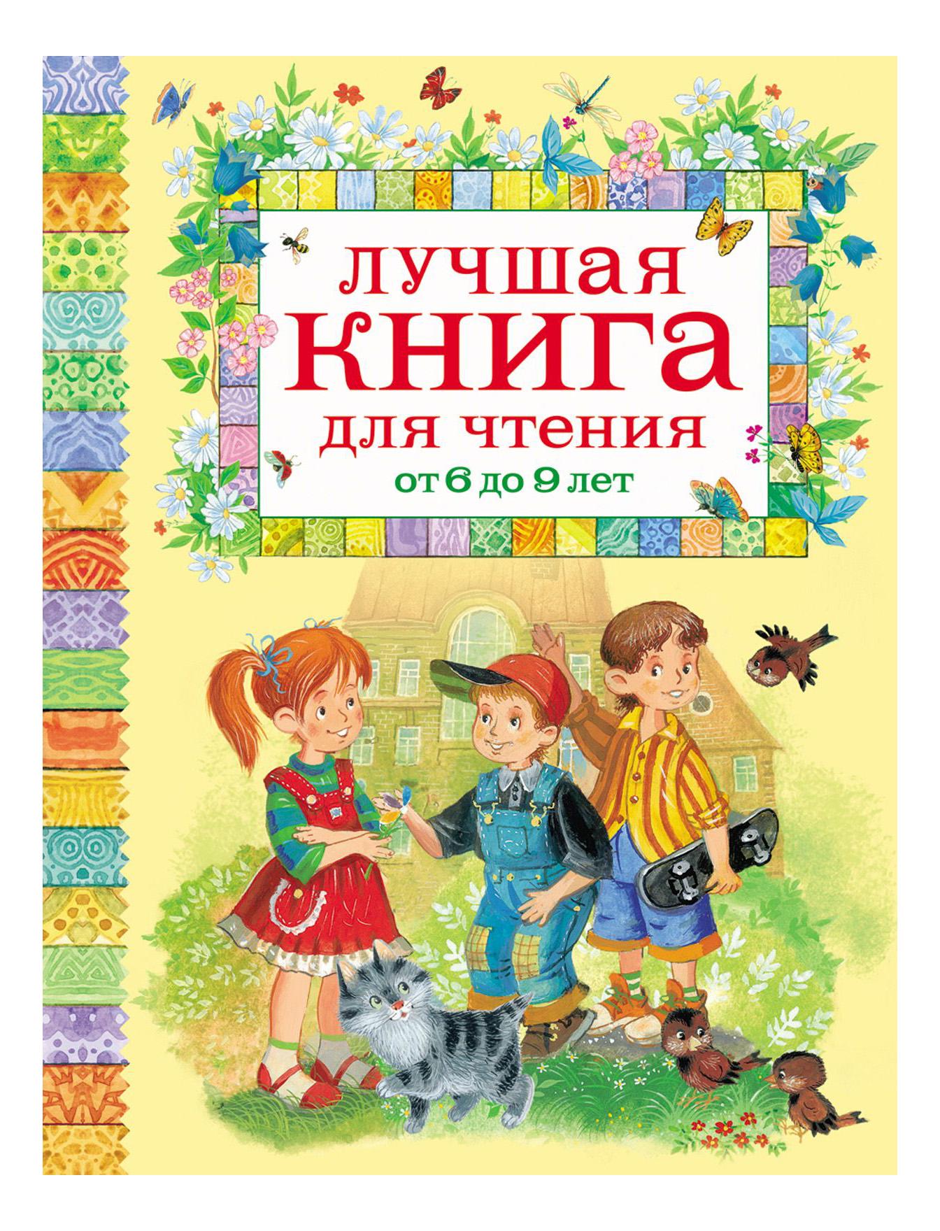 Хрестоматия. лучшая книга для Чтения От 6 до 9 лет