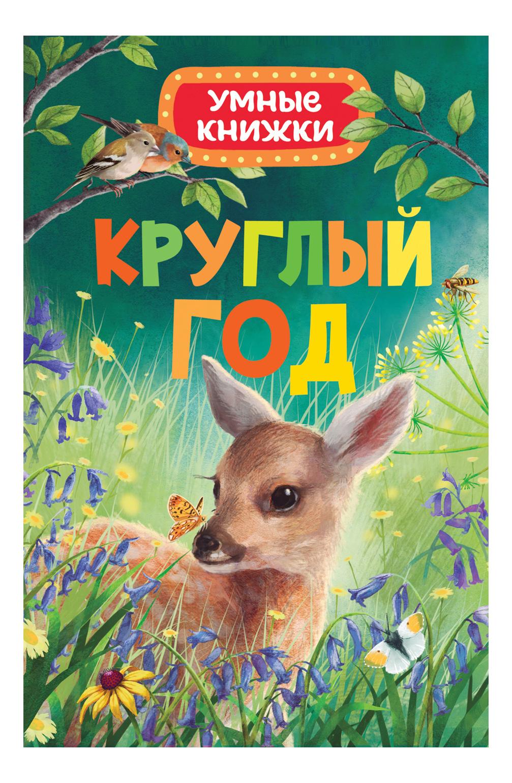 Купить Круглый год, Круглый Год. Умные книжк и Эмили Боун, Росмэн, Животные и растения