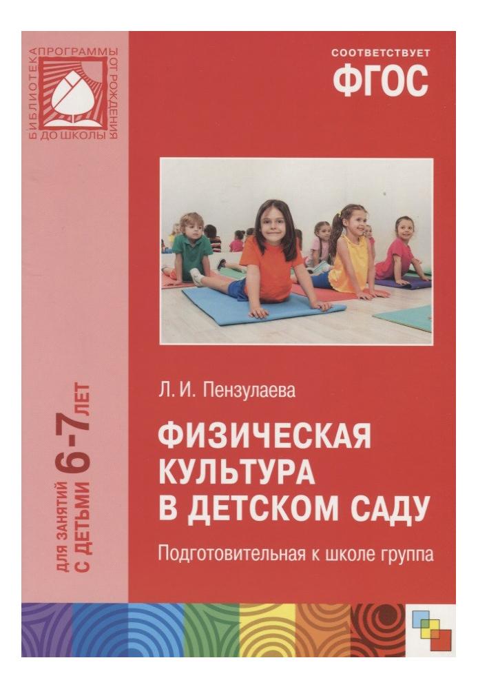 Фгос Физическая культура В Детском Саду (6-7 лет) подготовительная к Школе Группа фото