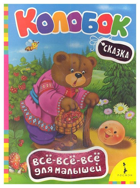 Книга Росмэн Колобок Всё-всё-всё для малышей
