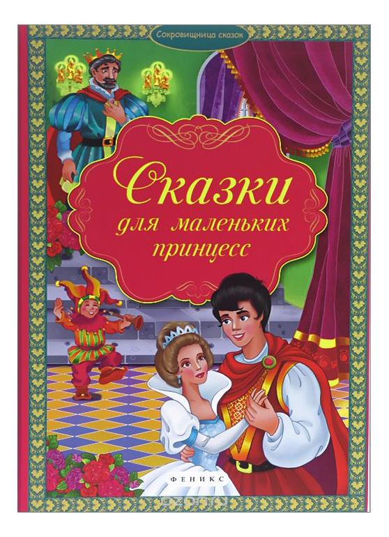 Купить Сказки для маленьких принцесс, Сказки для Маленьких принцесс Феникс 4272, Умка
