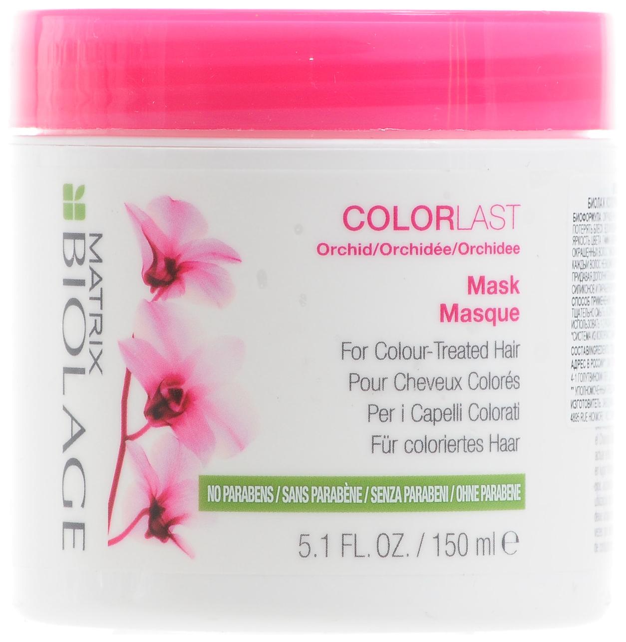 Маска для волос Matrix Biolage Colorlast 150 мл