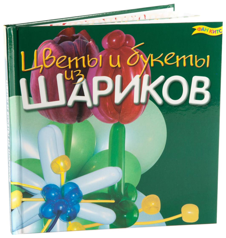 Купить Поделка Fun kits Цветы и букеты из воздушных шариков,