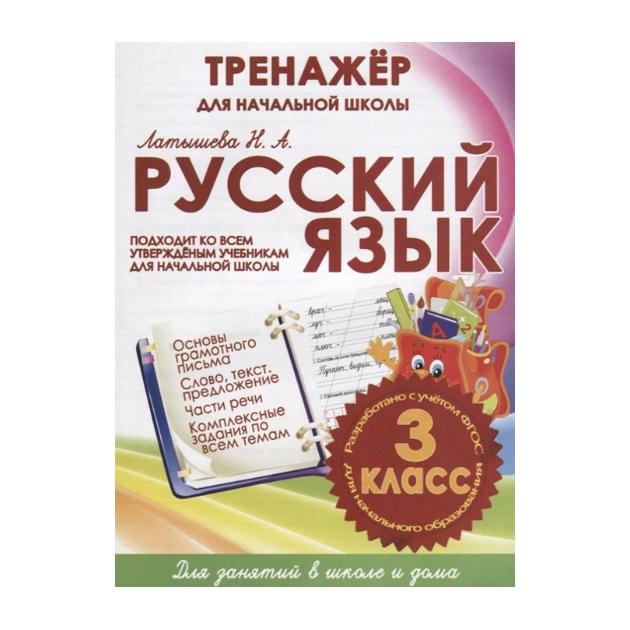 Русский Язык, тренажер для начальной Школы, 3 кл, латышева, 6+ (Фгос)