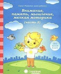 Солнечные Ступеньк и Внимание, память, Мышление, Мелкая Моторика Рук. для Детей 6 лет. Час