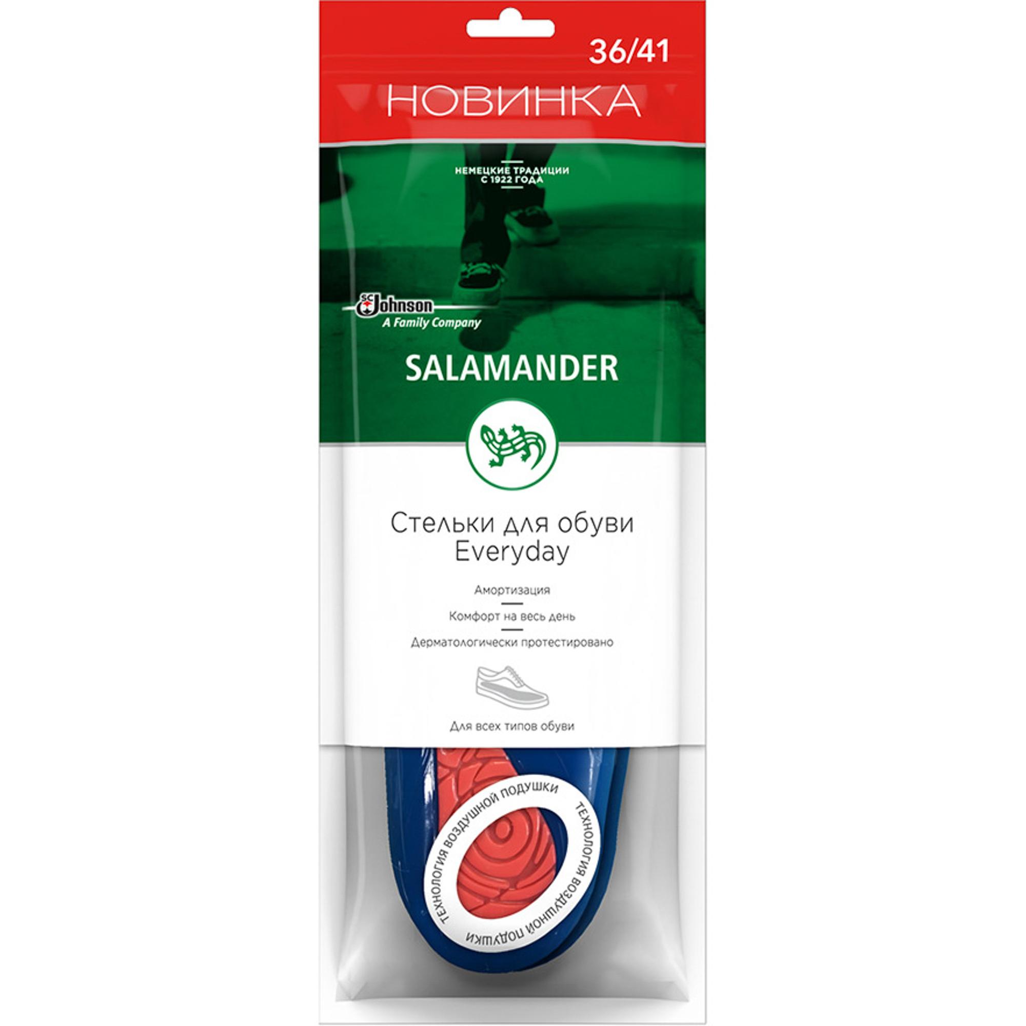 Стельки для обуви Salamander Everyday 36-41