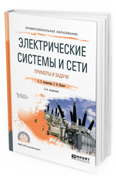 Электрические Системы и Сет и примеры и Задач и 2-е Изд. Учебное пособие для СПО