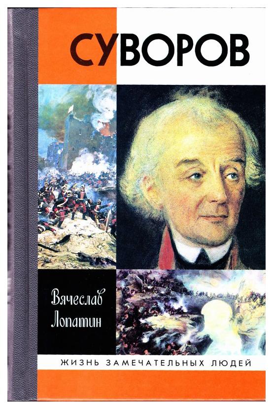 Книга Молодая гвардия Вячеслав Лопатин