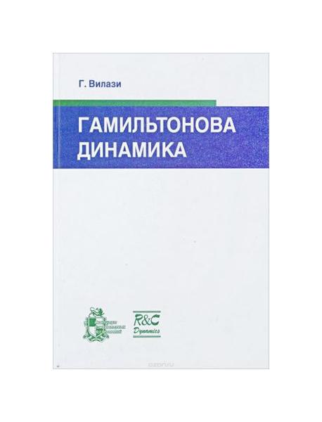 Книга Институт компьютерных исследований Гамильтонова динамика фото