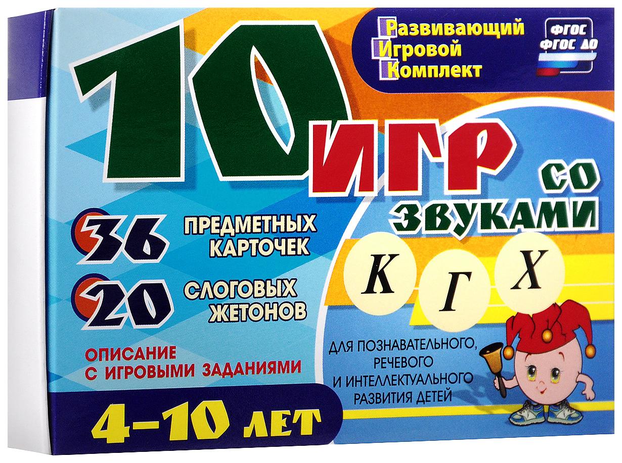 Игр со звуками К, Г, Х для познавательного, речевого и интелл. развития детей 4-10 лет