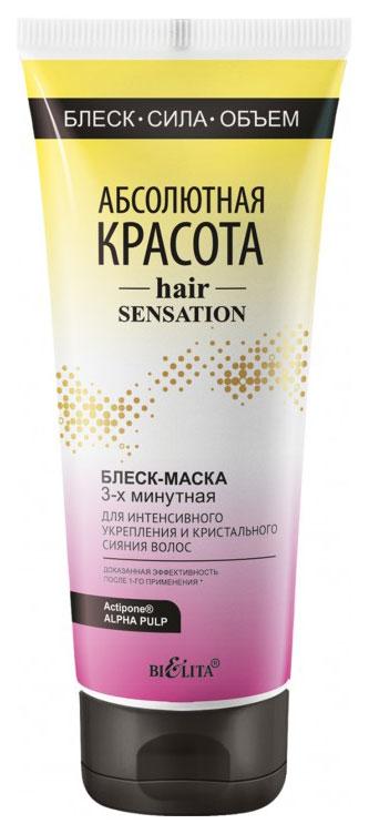 Купить Маска для волос Bielita Hair Sensation Абсолютная красота 200 мл, Белита
