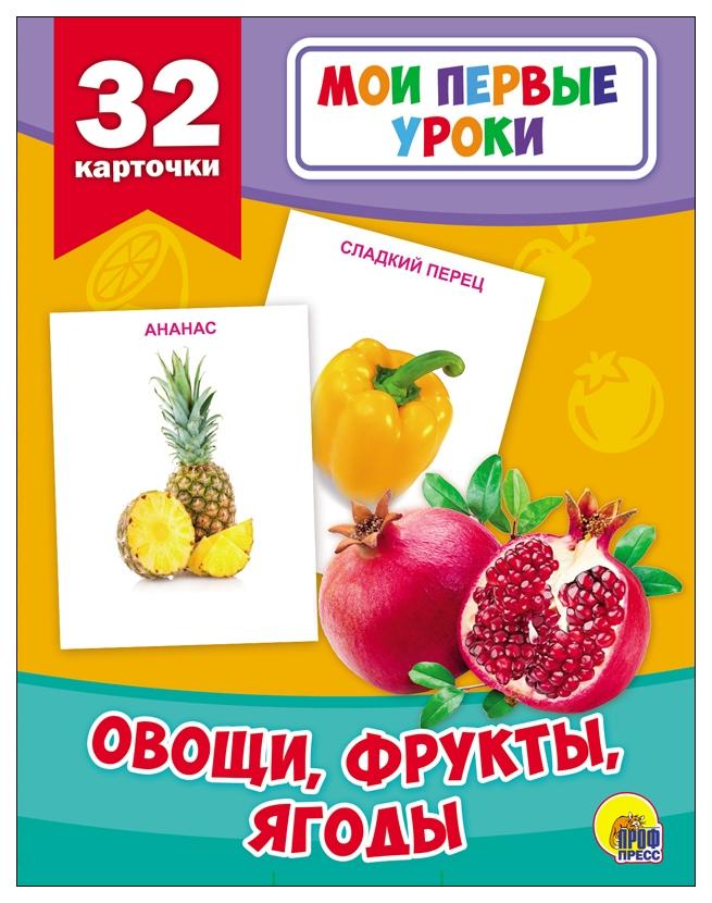 Развивающие карточки проф-Пресс Мои первые Уроки Овощи Фрукты Ягоды