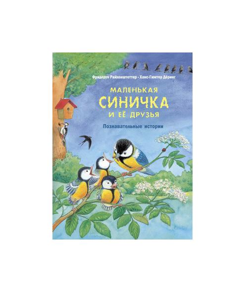 Книга ЭНАС-КНИГА Райхенштеттер Ф. Маленькая синичка и её друзья