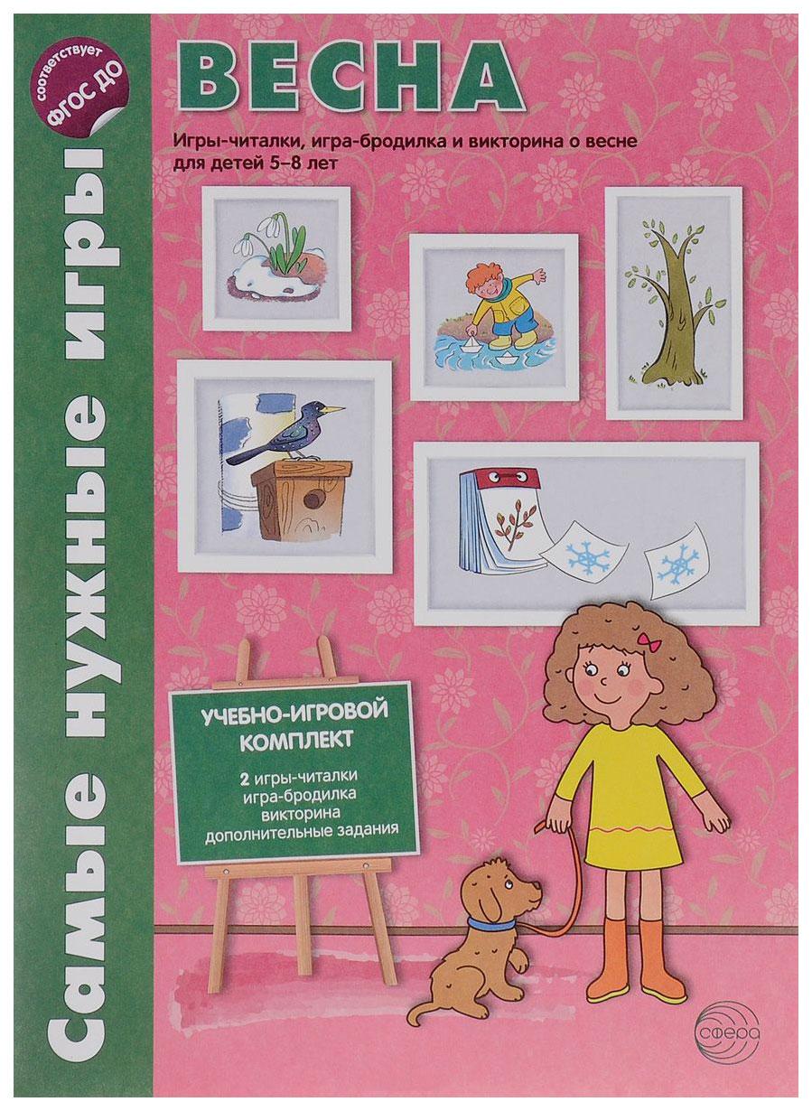 Купить Весна Игры-Читалки, Игра-Бродилка и Викторины для Детей 5-8 лет, Сфера, Книги по обучению и развитию детей