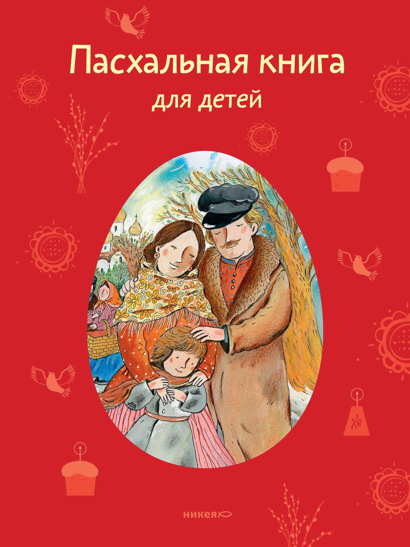 Купить Пасхальная книга для Детей, Рассказы и Стихи Русских писателей и поэтов, Никея, Детская художественная литература