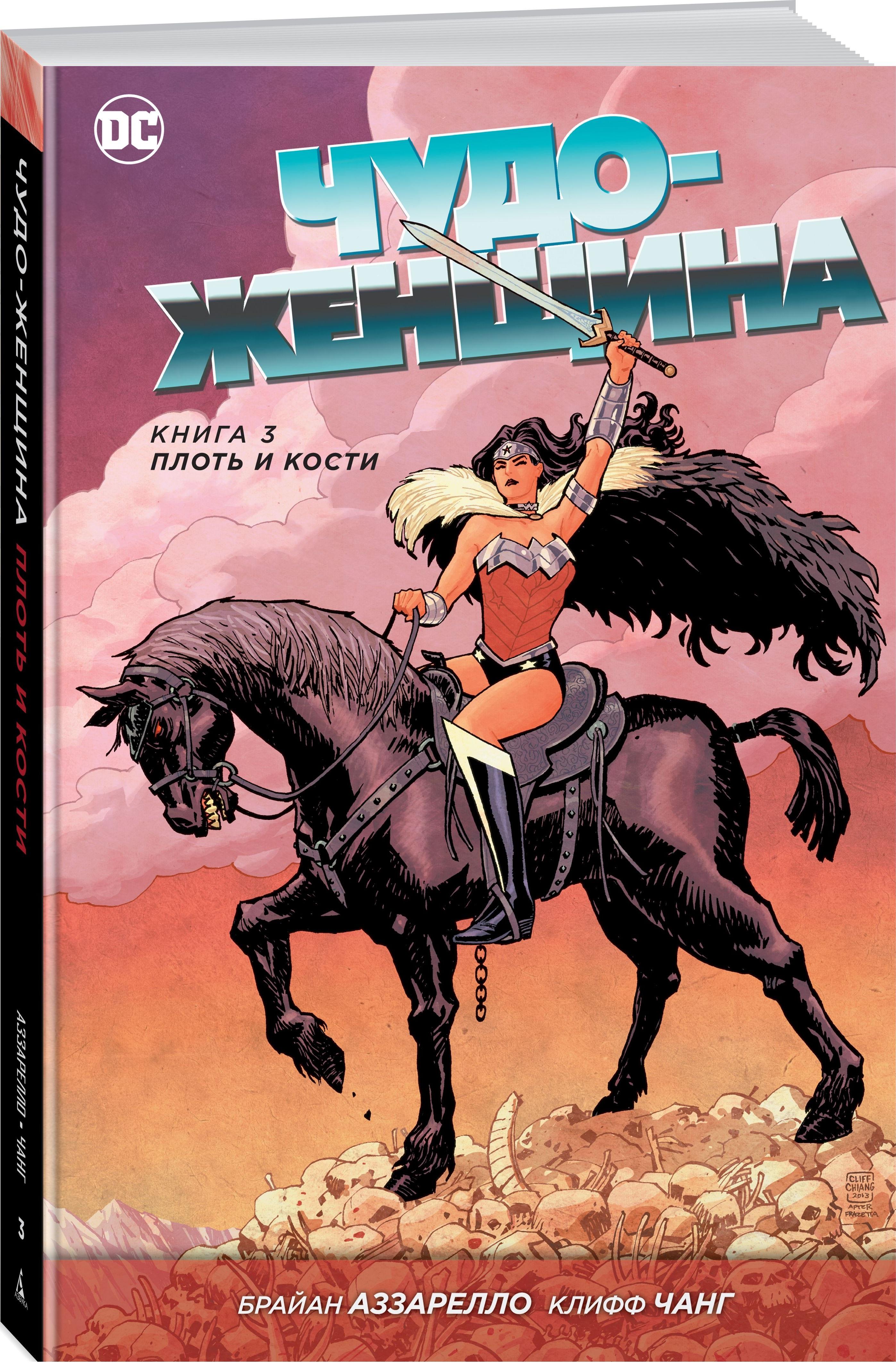Комикс Чудо-Женщина. Книга 3, Плоть и кости