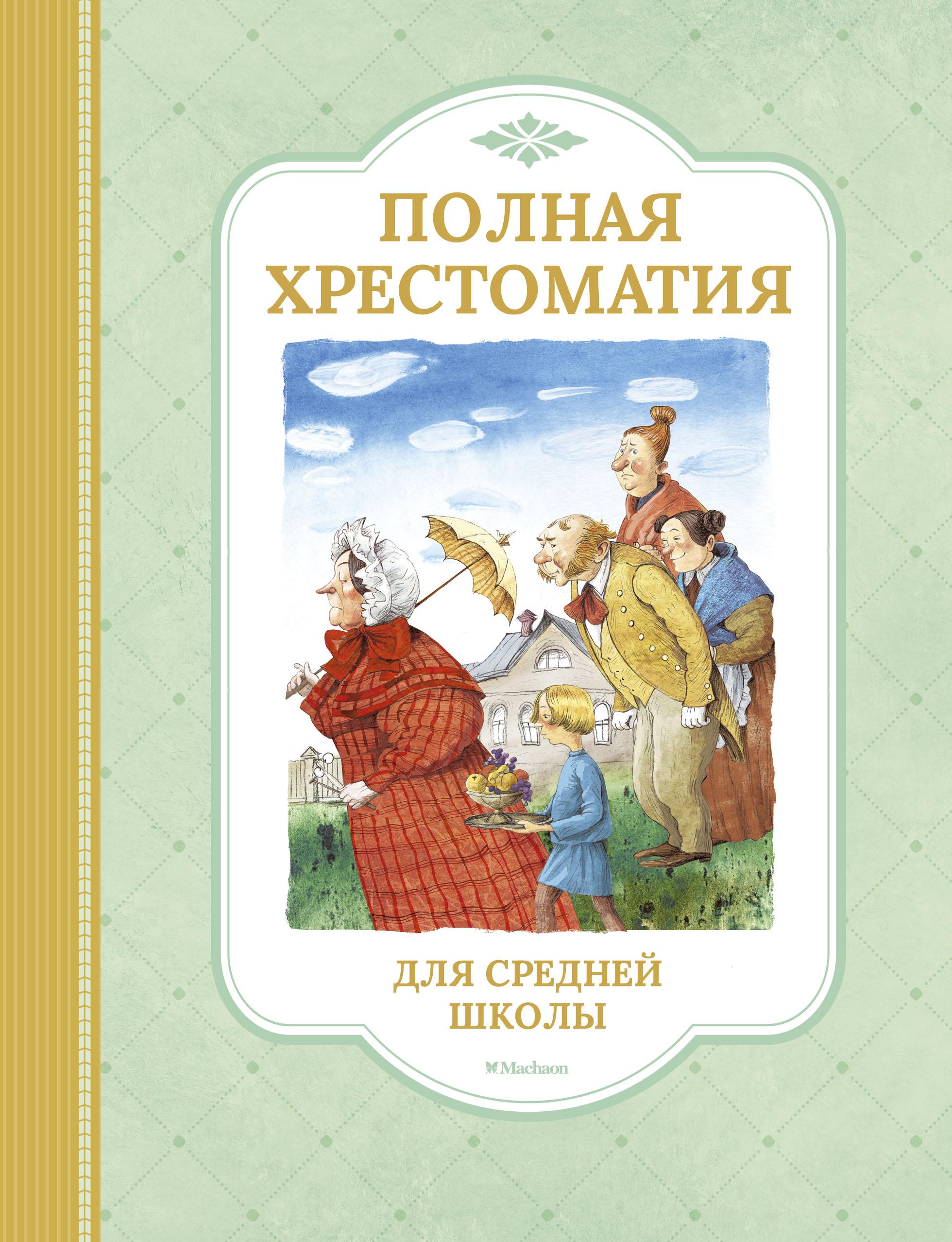 Купить Полная Хрестоматия для Средней Школы, Махаон, Детская художественная литература