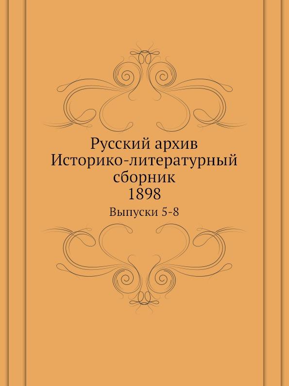 Русский Архив, Историко-Литературный Сборник Выпуски 5-8