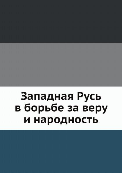 Книга Западная Русь В Борьбе За Веру и народность