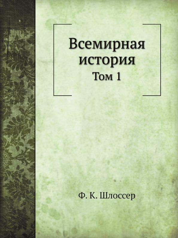 Всемирная История, том 1