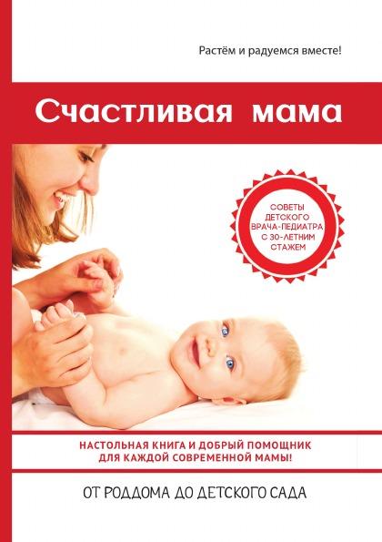 Счастливая Мама, настольная книга и Добрый помощник для каждой Современной Мамы!