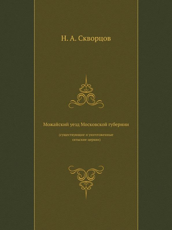 Можайский Уезд Московской Губернии (Существующие и Уничтоженные Сельские Церкви)