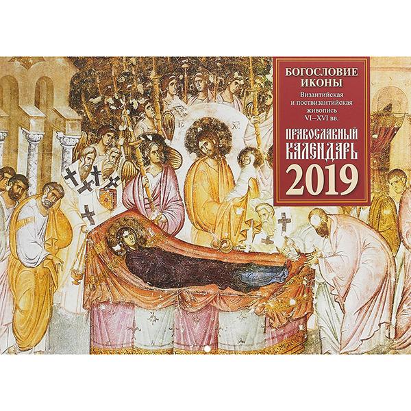 Православный календарь 2019 Богословие Иконы, Византийская и поствизантийская Живо...