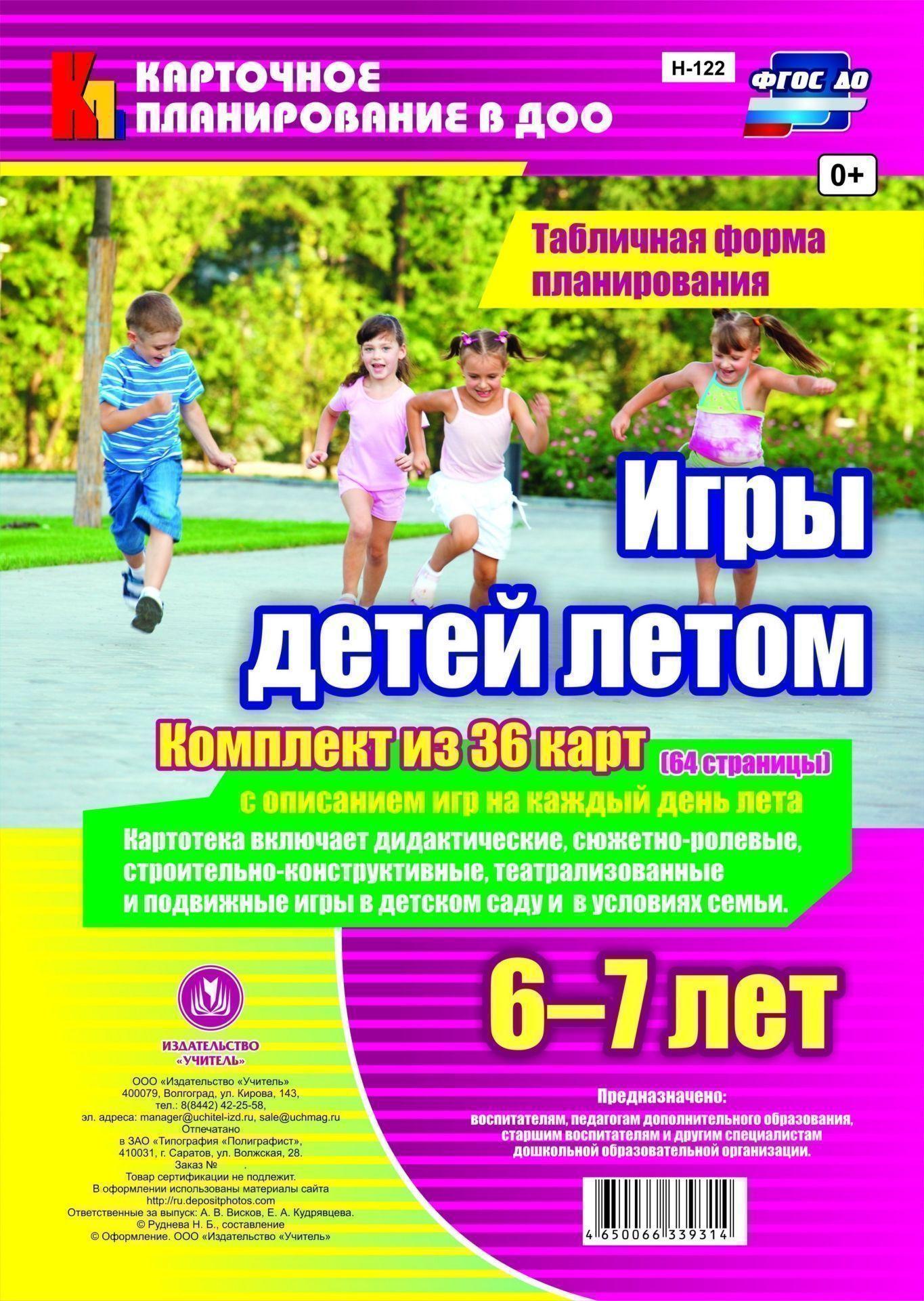 Игры Детей летом. 6-7 лет. табличная Форма планирования