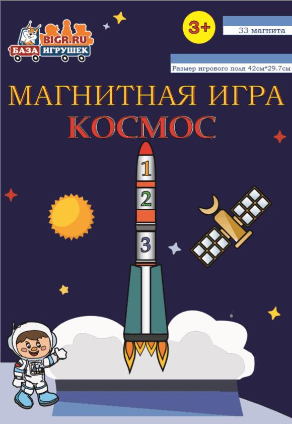 Магнитная книга База игрушек Космос.