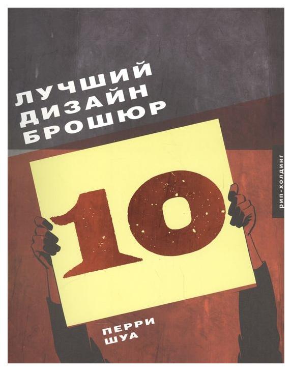 Книга Лучший дизайн брошюр—10, Перри Шуа